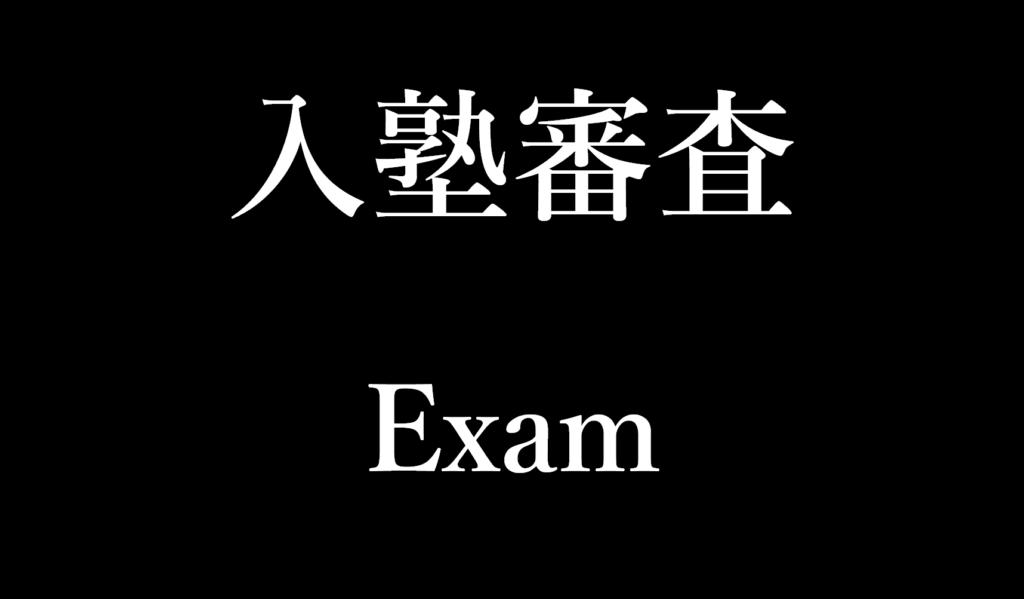 世界の漢塾 入塾審査