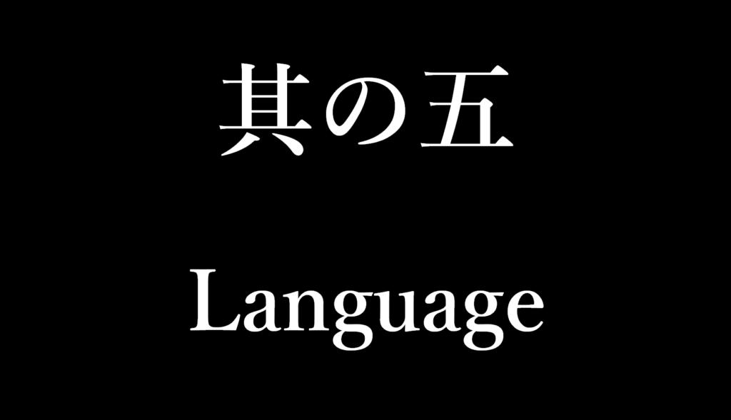 其の五 言の語らい