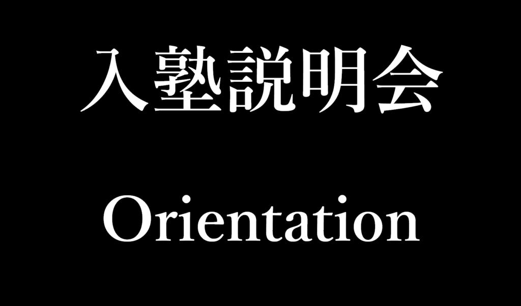 世界の漢塾 入塾説明会