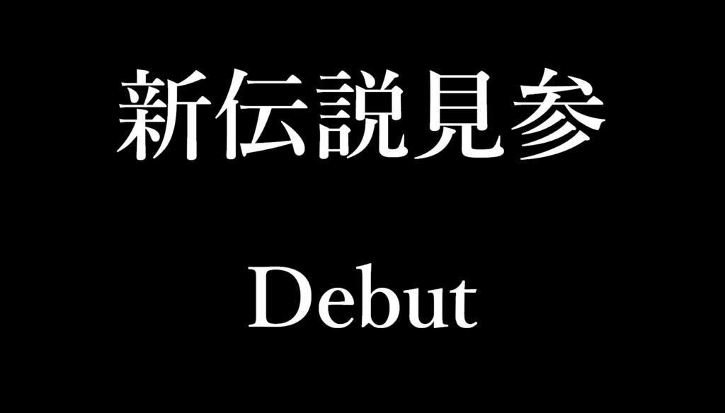 世界の漢塾 新講師紹介